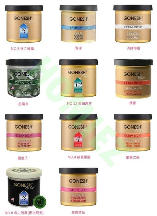 【HOMIEZ 】GONESH 芳香膠 車用芳香劑 8號春之薄霧 4號精油香氛芳香罐(膠狀)原廠公司貨