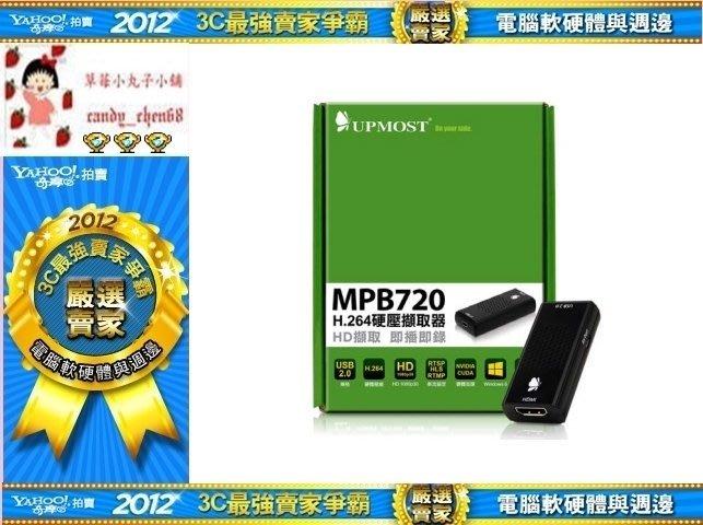 【35年連鎖老店】登昌恆MPB720 H.264 硬壓擷取器有發票/免運可全家/保固一年