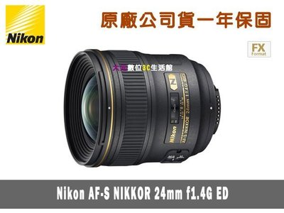 *大元.台北*【優惠中】NIKON AF-S NIKKOR 24mm f1.4G ED 廣角光圈定焦 公司貨 高畫質 4