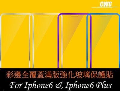 【CWC】Iphone 6 彩邊全覆蓋滿版鋼化玻璃膜Iphone 6S Plus +9H弧面弧邊靜電吸附強化玻璃保護貼