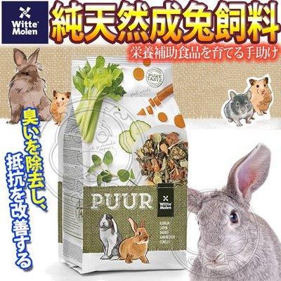 【🐱🐶培菓寵物48H出貨🐰🐹】荷蘭偉特PUUR》純天然成兔飼料兔料-2kg 特價439元(自取不打折)