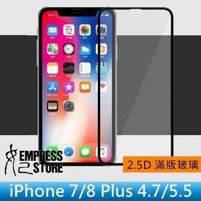 【妃小舖】9H 鋼化 iPhone 7/8/9/SE2 Plus 4.7/5.5 滿版 玻璃貼/保護貼 免費代貼