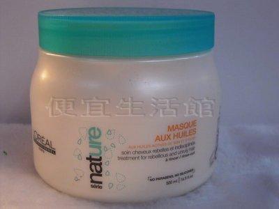 便宜生活館【深層護髮】萊雅 L OREAL 橄欖直順髮膜500ml 粗硬毛燥髮質適用~