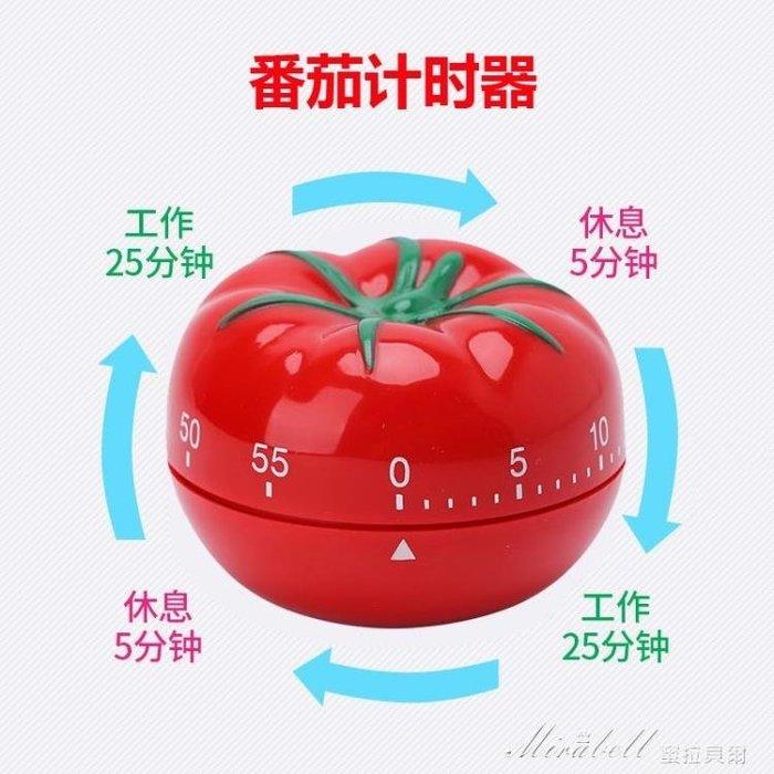【格子時光】✡番茄時鐘小鬧鐘計時器提醒器時間管理學生廚房定時器倒計時器 〖鉅惠特價,全場免運〗
