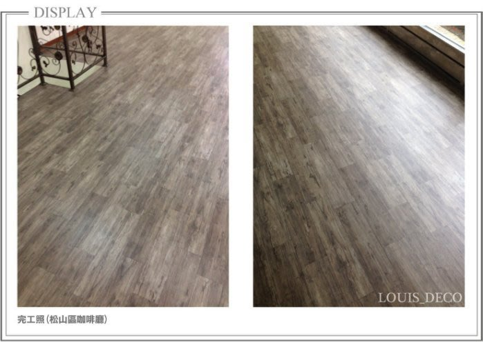 *Louis_Deco 木紋塑膠地毯.PVC地毯.整件式.簡易DIY免上膠.耐磨防汙.LG舒適毯.舒美毯.塑膠地板、地磚