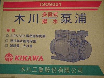 *黃師傅*【木川換裝3】舊換新 KQ725XN 裝到好5200~1HP 抽水馬達~靜音型抽水機 塑鋼抽水機 KQ725X
