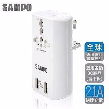 【開心驛站】暑假出國特價品  SAMPO 聲寶 雙USB萬國充電器轉接頭-白色 (EP-U141AU2)