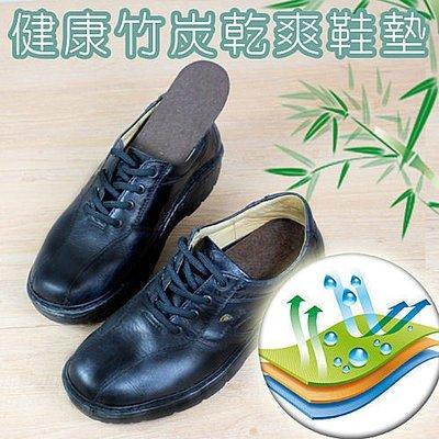 收納女王【IAA021】健康竹炭吸濕鞋墊 逃離 悶熱 潮濕 竹炭