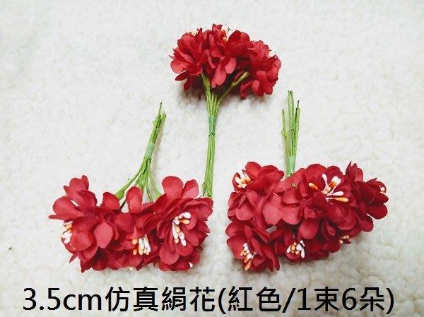 ☆創意特色專賣店☆3.5cm仿真絹花/人造花 DIY 喜糖盒 禮物包裝配件(紅色/1束6朵)
