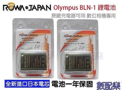 數配樂 2入免運 OLYMPUS BLN-1 BLN1 破解版 鋰電池 OMD EM1 EM5 m2 E-P5 EP5