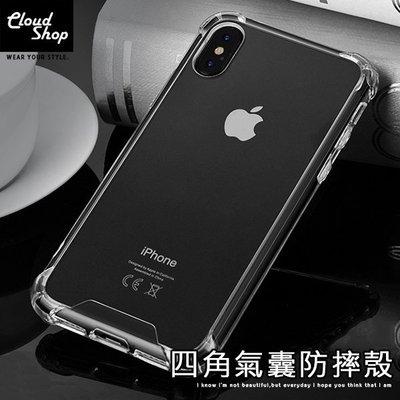 四角空壓 三星 J7 Pro Note9 iPhone 5 SE 6 7 8 Plus ZenFone3 防摔透明手機殼