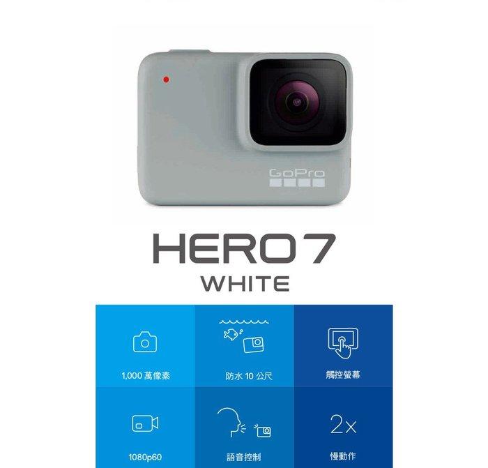 GoPro HERO7 White 可分12期0利率 全方位攝影機 1440p60 影像穩定功能 台南 PQS 免運費