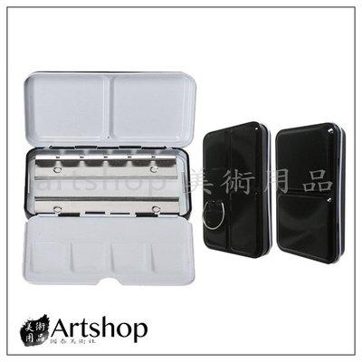 【Artshop美術用品】塊狀水彩 空鐵盒 (12色)