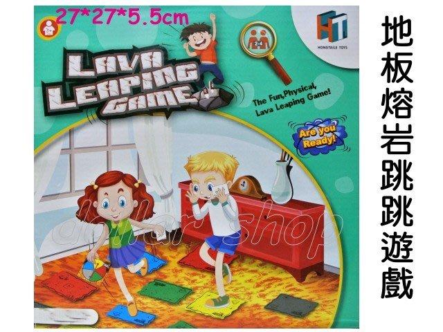 寶貝玩具屋二館☆【LAVA地板熔岩跳跳遊戲2】地板是熔岩跳躍遊戲(團康活動)☆【盒玩】