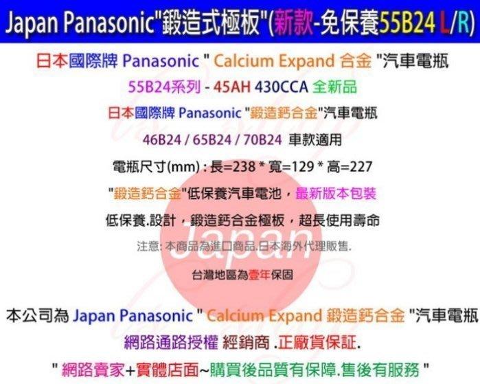 國際牌 Panasonic 電池(55B24L) 另售 46B24RS 55B24LS 75D23L 80D26L 電池