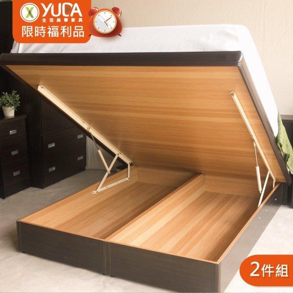 【YUDA全新福利品】房間組 床架組  雙人5尺 二件組(床頭箱+掀床)