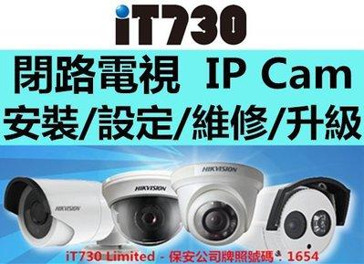 閉路電視 CCTV / IP Cam - 維修 / 保養 /檢查 / 升級 -全港各區,即日預約,即日上門,$1優惠卷