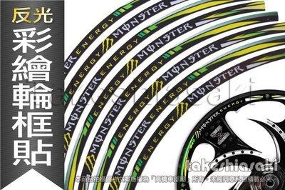 【高橋車部屋】彩繪輪框貼紙 輪框反光貼 yamaha suzuki 輪框貼 吉村 鬼爪 Monster 10吋 12吋