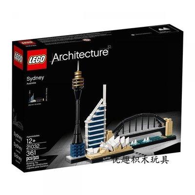 【可開發票】LEGO樂高21032世界著名地標建筑天際線悉尼拼裝悉尼 模型積木玩具