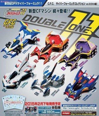Megahouse ~ C.F.C CFC 閃電霹靂車 Vol.3 OVA版 全6種  .
