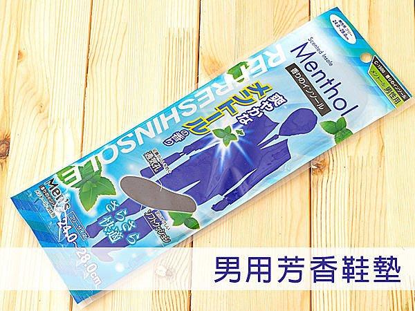BO雜貨【SV3803】男用芳香鞋墊 芳香 透氣孔 鞋墊 增高墊 穩足墊 鞋材
