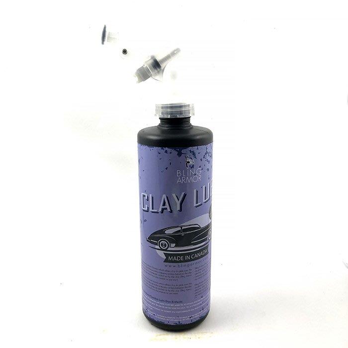 『好蠟』Bling Armor Clay Luber 500ml (Bling Armor黏土潤滑劑 500ml)