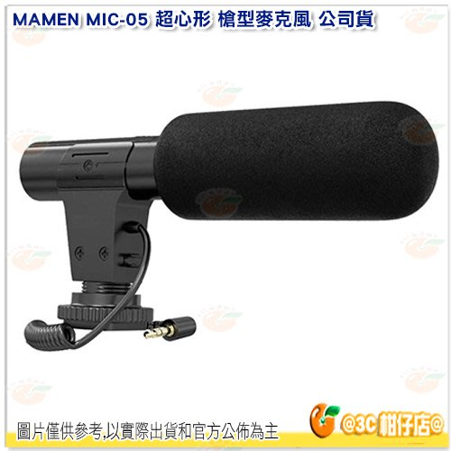 MAMEN MIC-05 超心形 槍型麥克風 公司貨 指向性 MIC 降噪 收音 直播 錄音 採訪  MIC05