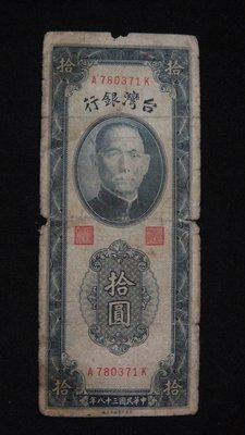 【大三元】紙鈔325-台灣銀行-民國38年拾圓紙鈔-帶3-藍綠色字軌A780371K~~非流通貨幣