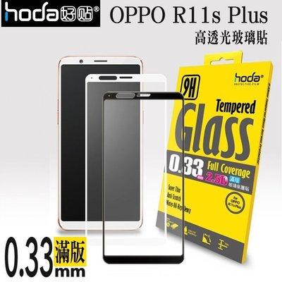 hoda OPPO R11s Plus 6.43吋 2.5D 9H 抗刮 鋼化 滿版 玻璃貼 強化玻璃貼 疏油疏水