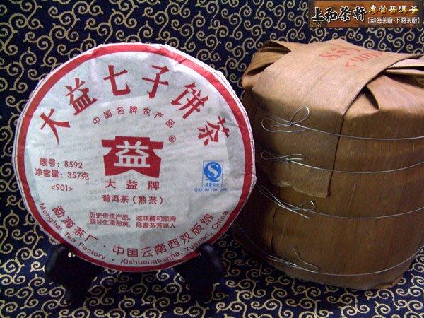 上和茶軒*2009*勐海茶廠*8592(901)*香港南天貿易公司~暢銷配方(木香型)*