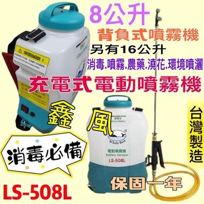 陸雄牌 LS-508L 8公升 攜帶 充電電動噴霧機 防疫必備 現貨 (12V鋰電池) 農藥桶 消毒噴霧 背覆式噴霧機