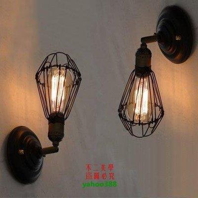 【美學】簡約北歐鐵藝礦工仿古餐廳壁燈美式鄉村臥室宜家燈具MX_1812
