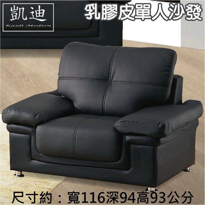 【凱迪家具】M5-701-2黑色乳膠單人皮沙發/桃園以北市區滿五千元免運費/可刷卡