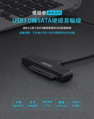 小白的生活工場*UNITEK USB 3.0 to SATA6G 硬碟轉接器(Y-1096 新北市