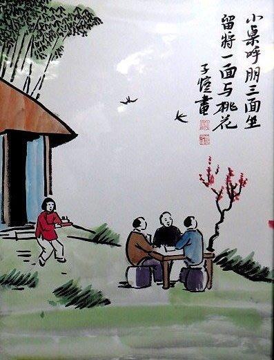 【 金王記拍寶網 】S387. 中國近代美術教育家 豐子愷 款 手繪書畫原作含框一幅 畫名:小桌呼朋三面坐  罕見稀少~