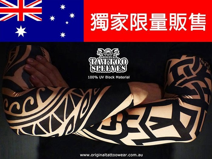 100%澳洲製 澳洲原創刺青袖套 100%防曬版本(左右手可混搭) 美式牛仔粗獷圖騰與美式滑板肌肉車風格 紋身袖套