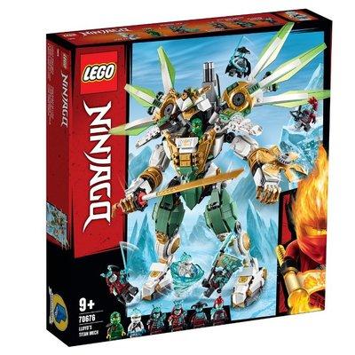 台中**宏富玩具**LEGO樂高積木 Ninjago 70676 勞埃德的鈦機械人