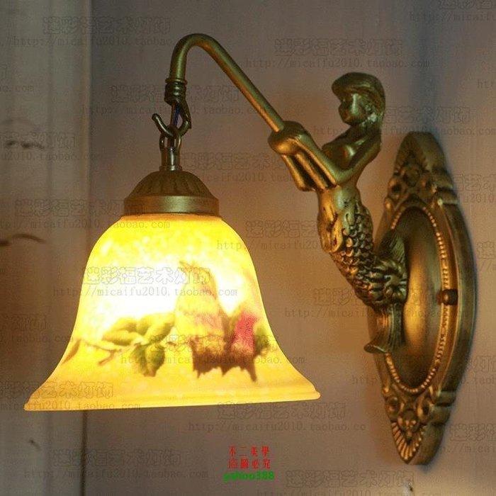 【美學】歐式蒂帝凡尼美人魚田園睡房鏡前燈油畫壁燈(小號)MX_1472