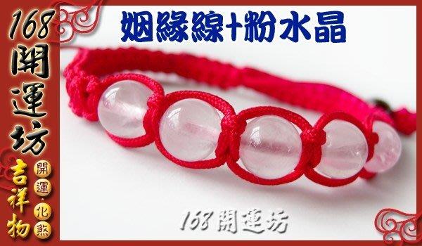 【168開運坊】台製系列【增加人緣/桃花--粉晶+紅線(姻緣線)】淨化/擇日