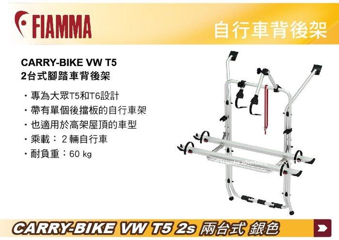   MyRack   FIAMMA CARRY-BIKE VW T5/T6 2s 兩台式 銀色 背後攜車架 腳踏車架