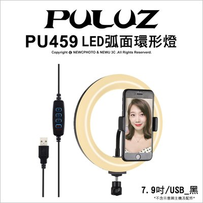 【薪創光華】胖牛PU459 LED弧面環形補光燈7.9吋 自拍 影片 直播 補光 高顯色燈
