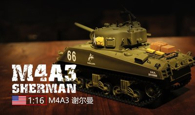 JHS((金和勝玩具))1:16 美國 M4A3 雪曼坦克 2.4G版 遙控戰車 3898 4124