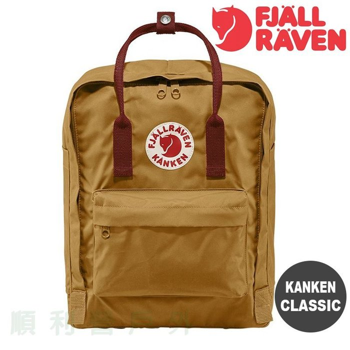 瑞典Fjallraven KANKEN CLASSIC 後背包 橡子/公牛紅 空肯包 書包 OUTDOOR NICE