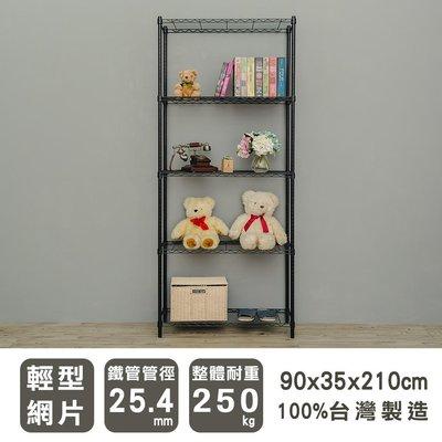 波浪架【UHO】《輕型》90x35x2...