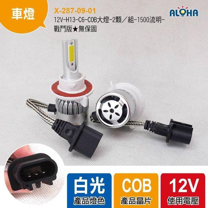 汽車LED大燈超低價【X-287-09-01】12V-H13-C6-COB大燈-2顆/組-1500流明-現貨-收庫存