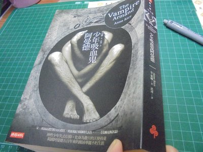 少年吸血鬼阿曼德安萊絲著anne rice夜訪吸血鬼作者2009年出版 位木二美美書房
