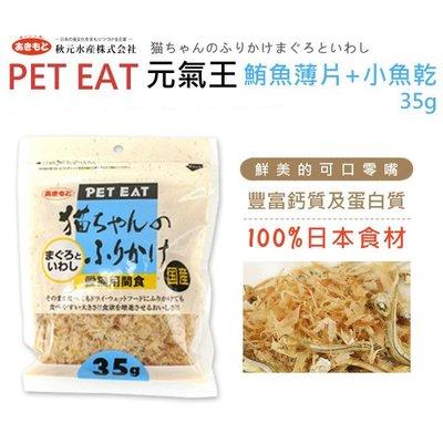 ☆ 日本 PET EAT 元氣王鮪魚薄片+小魚乾35g 鮪魚片 日本原產 貓零食 (10720007
