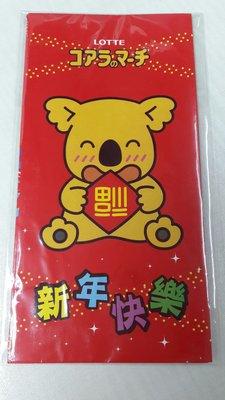 【卡通系列】LOTTE:樂天熊仔「新年快樂」利是封(全新,包本地郵費)