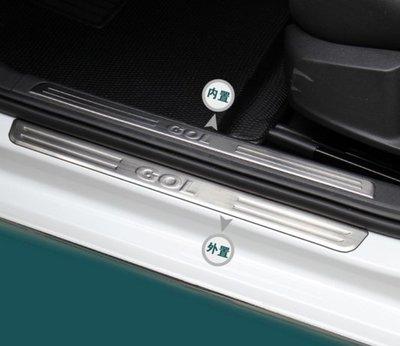 ** 福品小舖 ** 福斯 VW GOLF 7  不銹鋼 迎賓踏板 門檻條 內外置型 A 款  (內外共8片)