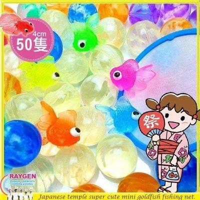 八號倉庫 玩具 日本廟會 夜市 撈魚 遊戲 組合 小金魚50隻+魚網1支 【1F050X699】